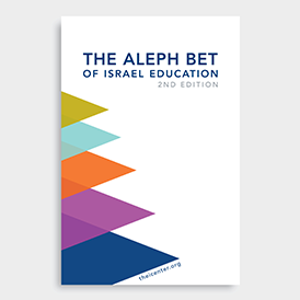 The Aleph Bet of Israel Education
