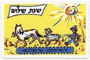 shanah tovah 1_0
