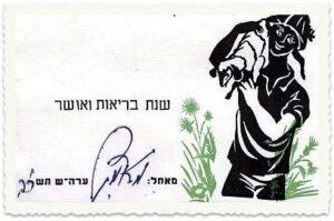 shanah tovah 4_0