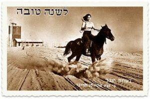 shanah tovah 5_0