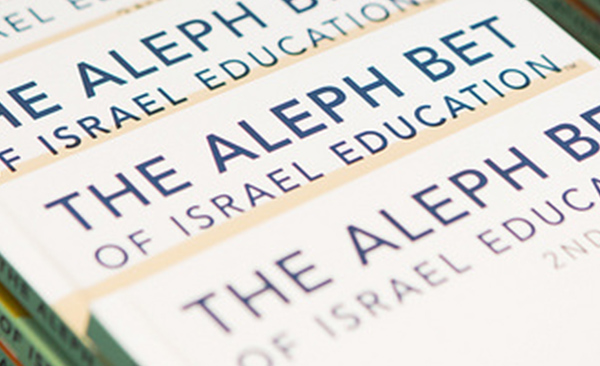 The Aleph Bet of Israel Education®