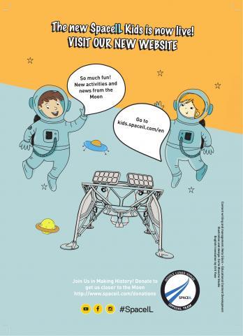 SpaceIL Kids Magazine Issue 2-16